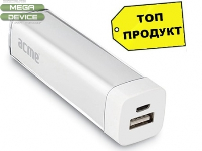POWER BANK ACME PB02 2200mAh ЗА МОБИЛНИ УСТРОЙСТВА - White