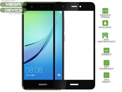 Стъклен Протектор за Huawei Nova Smart/Honor 6c/Enjoy 6s Черен