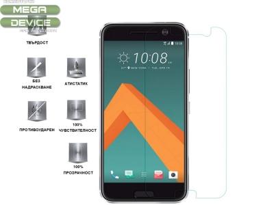 Стъклен Протектор за HTC 10 Lifestyle
