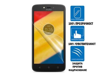 Протектор за Motorola Mоto C Plus