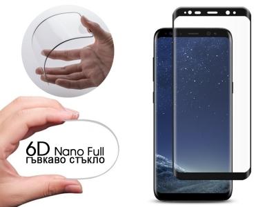 Удароустойчив Протектор 6D Nano Full за Samsung Galaxy S8, Черен