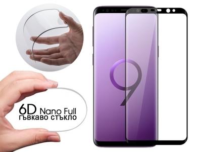 Удароустойчив Протектор 6D Nano Full - Samsung Galaxy S9 Plus - Black