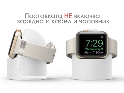 Силиконова поставка за зарядно на Apple Watch 38mm 42mm 40mm 44mm iWatch Series 1 2 3 4 Apple Watch, Бял