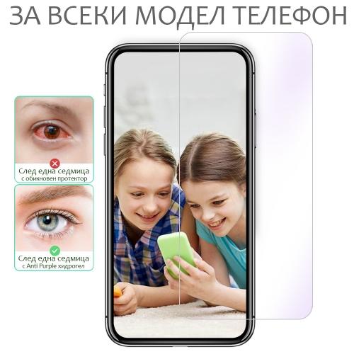 Хидрогел протектори BULL щадящ очите Anti Purple Light за всеки телефон
