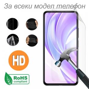 Хидрогел протектор RoHS HD TPU, Anti-Shock  за всеки телефон